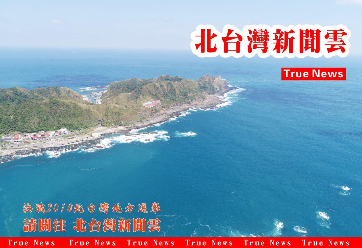北台灣新聞雲
