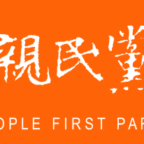 1280px-Flag_of_People_First_Party.svg