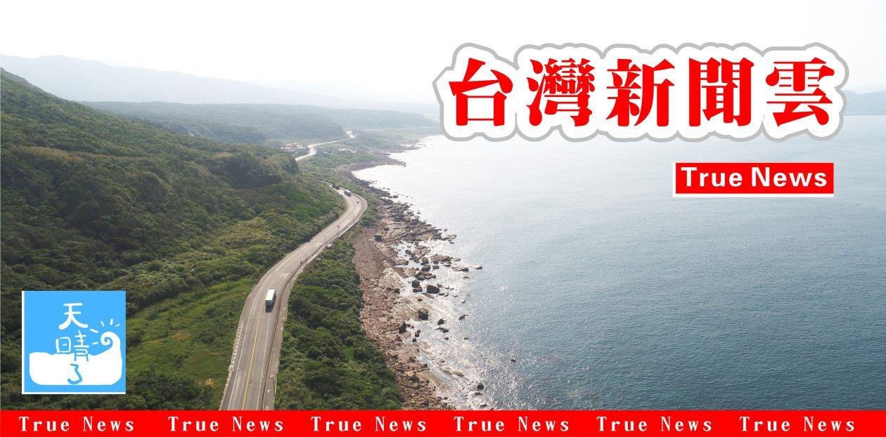 台灣新聞雲news
