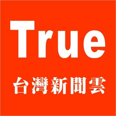 台灣新聞雲