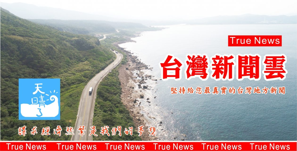 台灣新聞雲 Taiwan Area News