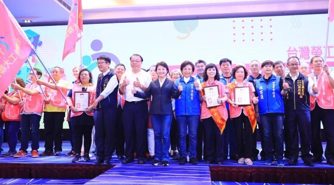 台灣勞工大聯盟工會會員大會 台中市長盧秀燕為志工隊授證