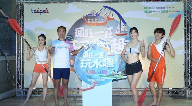 「瘋狂一夏玩水趣」今夏臺北最酷的水上運動開始!