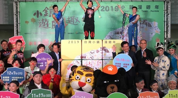 2019台灣小鎮漫遊引進國家劇院級團隊演出
