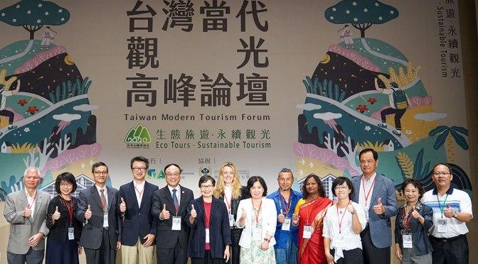 2019台灣當代觀光高峰論壇 迎接2020脊梁山脈旅遊年