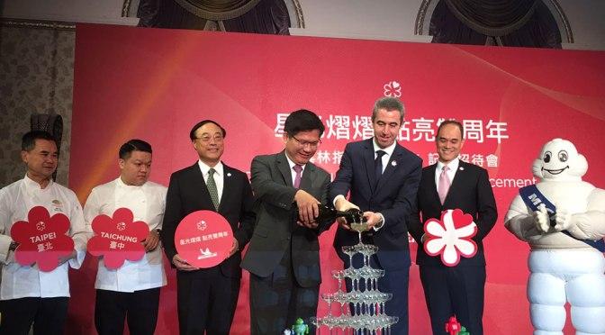 2020年版《米其林指南》將加入台灣第2城市臺中