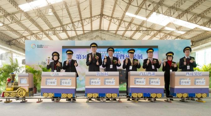 北臺共推「綠遊生態 樂活北臺」 以鐵道連接過去 啟航未來